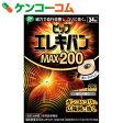 ピップエレキバン MAX200 24粒入[ピップエレキバン 磁気治療器]