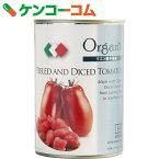 創健社 有機ダイストマト缶 400g[創健社 カットトマト(ダイストマト)]【あす楽対応】