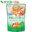 SSK シェフズリザーブ 野菜と豆を食べるコンソメジュレスープ 160g×5袋[SSK シェフズリザーブ 冷製スープ]