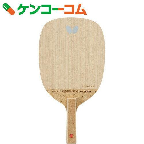 日本式ペンラケット HADRAW JPV-S(ハッドロウ JPV ドライブ用ペン) 23820【送料無料】 日本式ペンラケット HADRAW JPV-S(ハッドロウ JPV ドライブ用ペン) 23820/バタフライ/卓球アクセサリー その他/送料無料