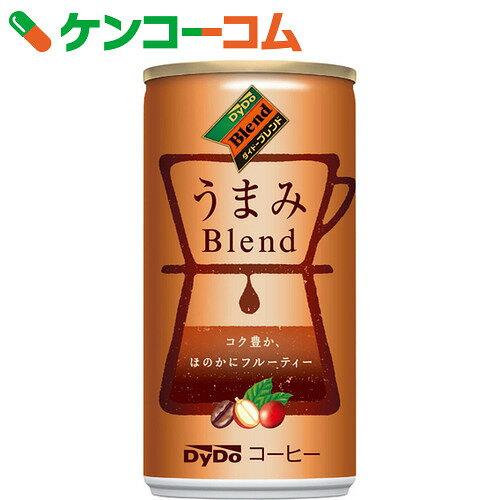 ダイドーブレンド うまみブレンド 185g×30本[ダイドーブレンド 缶コーヒー]【送料無料】