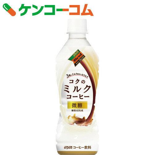 ダイドーブレンド コクのミルクコーヒー 430ml×24本[ダイドーブレンド コーヒー飲料(微糖・低糖)]【送料無料】