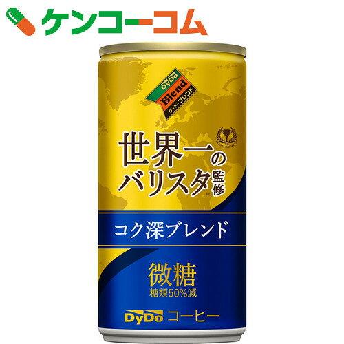 ダイドーブレンド 世界一のバリスタ監修 コク深ブレンド 微糖 185g×30本[ダイドーブレンド 缶コーヒー]【送料無料】