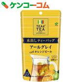 TEAS' TEA(ティーズティー) アールグレイwithオレンジピール 水出しティーバッグ 15袋入[TEAS' TEA(ティーズティー) アールグレイ]【あす楽対応】