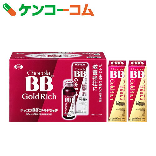 チョコラBBゴールドリッチ 50ml×10本[チョコラBB 滋養強壮ドリンク]【送料無料】