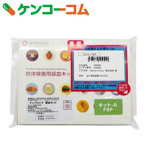 IgG 食物過敏症フルパネル(219項目)【送料無料】