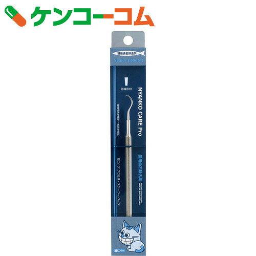 猫口ケア スケーラー ベータ[猫口ケア デンタルケア用品(猫用)]【送料無料】