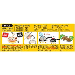 イートアンド大阪王将餃子の素100g×10個3枚目