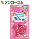 【訳あり】花の香りの虫よけ 香Ring(カオリング) 30個入