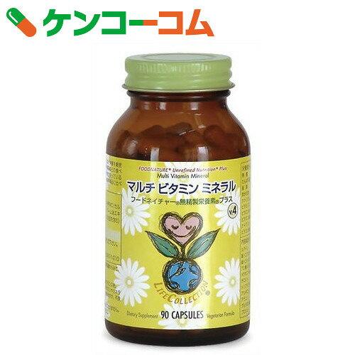 フードネイチャー無精製栄養素プラス マルチビタミンミネラル 90粒[フードネイチャー マルチビタミン]【送料無料】