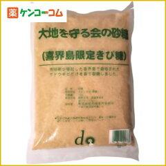 大地を守る会の砂糖 喜界島限定きび糖 1kg[ケンコーコム きび糖]【rank】【13_k】