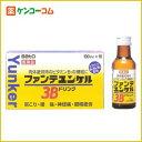 ファンテユンケル3Bドリンク 100ml×10本[【HLS_DU】ユンケル ドリンク剤/ビタミン主剤]【第3類医薬品】