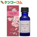 GAIA PMSシリーズ アロマオイル(マッサージオイル)・オレンジパッション 20ml
