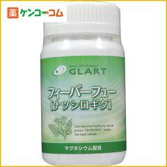 GLART フィーバフュー(ナツシロギク) 90粒[フィーバーフュー(ナツシロギク)]【送料無料】
