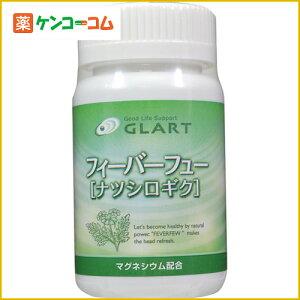 GLART フィーバフュー(ナツシロギク) 90粒[ケンコーコム フィーバーフュー(ナツシロギ…