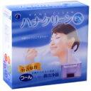 【送料無料】うがいでは届かない鼻の奥まで洗い流す鼻洗浄器。アレルギー性鼻炎・鼻づまりの方におすすめです。ハナクリーンEX