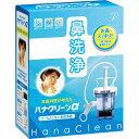 ハナクリーンα 3g×30包入/ハナクリーン/鼻洗浄器/送料無料ハナクリーンα 3g×30包入[ハナク...