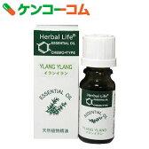 生活の木 Herbal Life イランイラン 10ml[Herbal Life(ハーバルライフ) イランイラン]【送料無料】