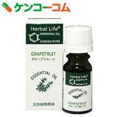 生活の木 エッセンシャルオイル グレープフルーツ 10ml[Herbal Life(ハーバルライフ) グレープフルーツ]