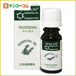 生活の木 Herbal Life ラベンサラ 10ml[Herbal Life(ハーバルライフ) ラベンサラ]