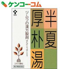 ツムラ漢方薬 半夏厚朴湯エキス顆粒(24包)