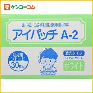 カワモト アイパッチ A-2 ホワイト HP-30 幼児用(3才以上)/カワモト/斜視・弱視訓練用眼帯/税込...