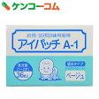 カワモト アイパッチ A-1 ベージュ HP-36 乳児用(1、2才)[斜視・弱視訓練用眼帯]【あす楽対応】
