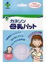 カネソン 母乳パット