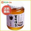 かの蜂 国産百花蜂蜜 1000g[かの蜂 国産ハチミツ はちみつ 蜂蜜 ケンコーコム]【あす楽対応】