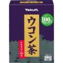 ★特価★ 「ヤクルト ウコン茶」1袋に5g・100%秋ウコンのお茶。お酒を召し上がる方を守る黄色...