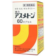 強力アスメトン 60カプセル/アスメトン/風邪薬/咳止め・去たん/カプセル/税込\1980以上送料無料...