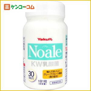 ヤクルト ノアレ タブレット 1.25g×30粒[ケンコーコム ヤクルト ノアレ 乳酸菌]【1…