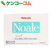 ヤクルト ノアレ 30カプセル[ケンコーコム ヤクルト ノアレ 乳酸菌]【あす楽対応】