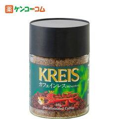 クライス カフェインレスインスタントコーヒー 50g/KREIS(クライス)/カフェインレスコーヒー/税...