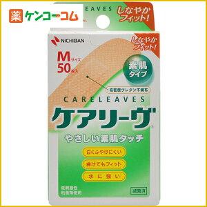 ケアリーヴ Mサイズ 50枚 CL50M[ケアリーヴ 低刺激性絆創膏]【あす楽対応】