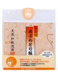 「高級あぶらとり紙100枚」敏感肌の方にもオススメの、肌触りのよい天然和紙を使用したあぶら...