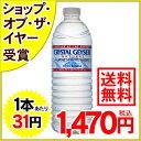 クリスタルガイザー/クリスタルガイザー(Crystal Geyser)/水 ミネラルウォーター 海外 軟水/単...