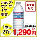 クリスタルガイザー(crystal geyser) 水 ミネラルウォーター 海外 軟水 単品送料無料クリスタル...