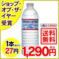 クリスタルガイザー(crystal geyser) 水 ミネラルウォーター 海外 軟水 送料無料クリスタルガイ...