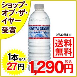 クリスタルガイザー(crystal geyser) 水 ミネラルウォーター 海外 軟水 単品送料無料【駅伝_東...