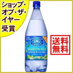 クリスタルガイザー(crystal geyser) 水 ミネラル発泡水(スパークリングウォーター) 炭酸水 海...