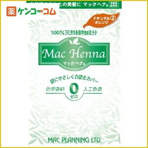 マックヘナ ハーバルヘアトリートメント ナチュラルオレンジ 100g[マックヘナ ヘナパウダー…