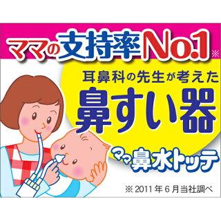 ママ鼻水トッテ3枚目