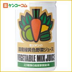 ミリオンの国産緑黄色野菜ジュース 160g×30本/ミリオン 野菜ジュース/野菜ジュース/送料無料ミ...
