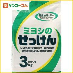 ミヨシのせっけん 3kg/ミヨシ/環境洗剤(エコ洗剤) 衣類用/税込2052円以上送料無料ミヨシのせっ...