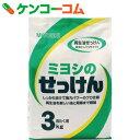 ミヨシのせっけん 3kg[ケンコーコム ミヨシ石鹸 ミヨシ 環境洗剤(エコ洗剤) 衣類用]