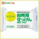 ミヨシ石鹸 無添加 台所用せっけん固型 140g(無添加石鹸)[ケンコーコム ミ…