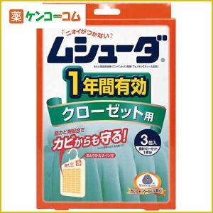 ムシューダ 1年防虫 クローゼット用 3個入[【HLS_DU】ムシューダ 防虫剤(衣類用)]