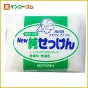 ミヨシ石鹸 NEW 純せっけん 190g[ミヨシ石鹸 ミヨシ 環境洗剤(エコ洗剤…