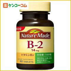 ネイチャーメイド ビタミンB2 80粒/ネイチャーメイド/ビタミンB2/税抜1900円以上送料無料ネイチ...